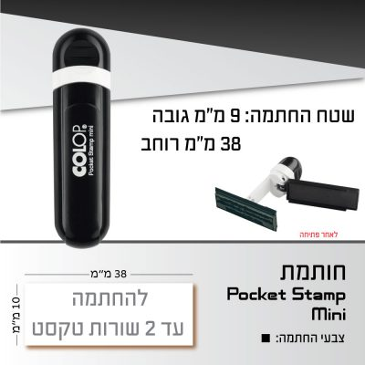 חותמת Pocket Stamp Mini