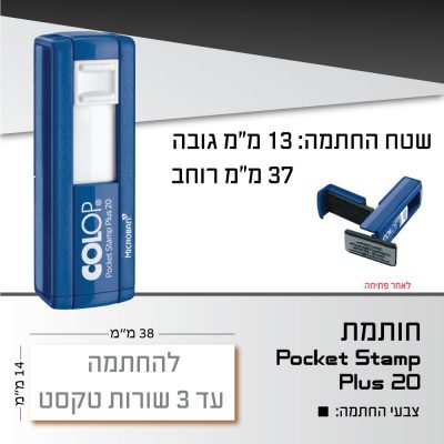 חותמת Pocket Stamp P20